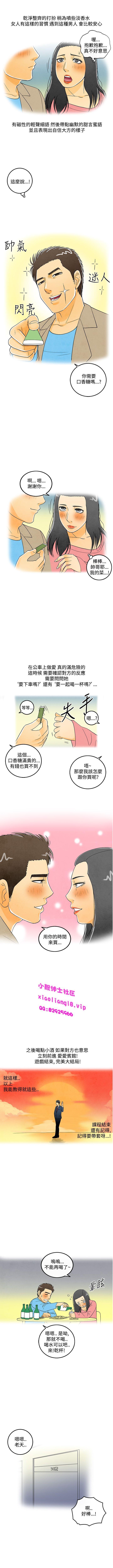 中文韩漫 离婚报告书 Ch.0-10 54