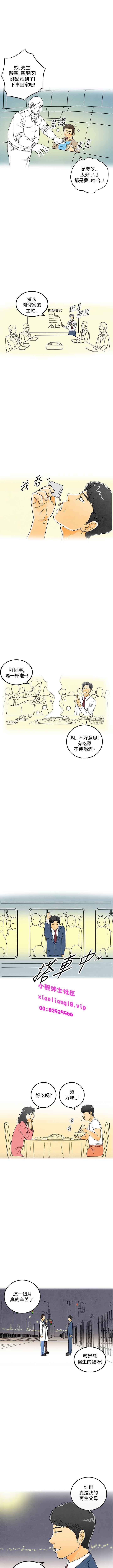 中文韩漫 离婚报告书 Ch.0-10 56