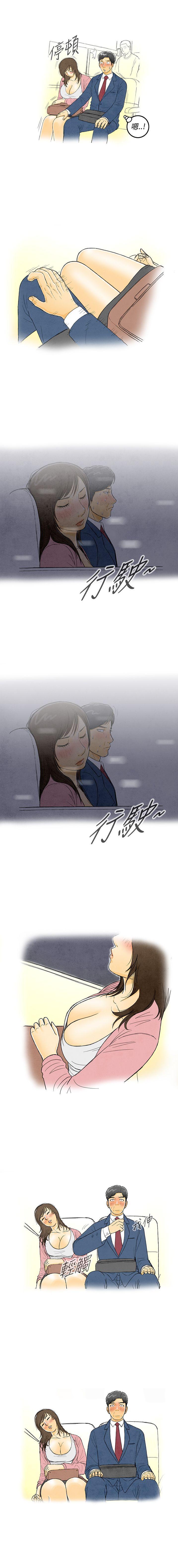 中文韩漫 离婚报告书 Ch.0-10 5