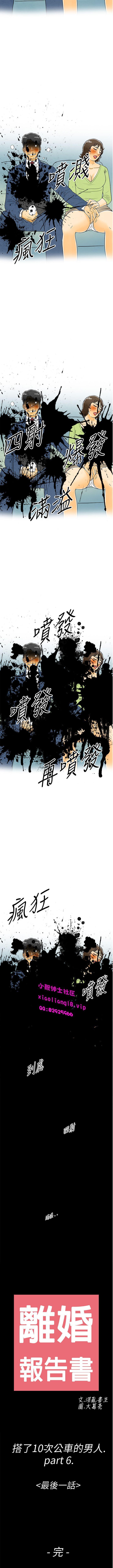 中文韩漫 离婚报告书 Ch.0-10 59