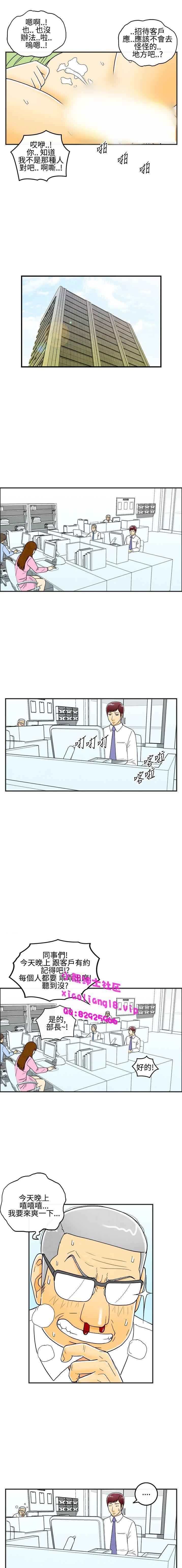 中文韩漫 离婚报告书 Ch.0-10 61