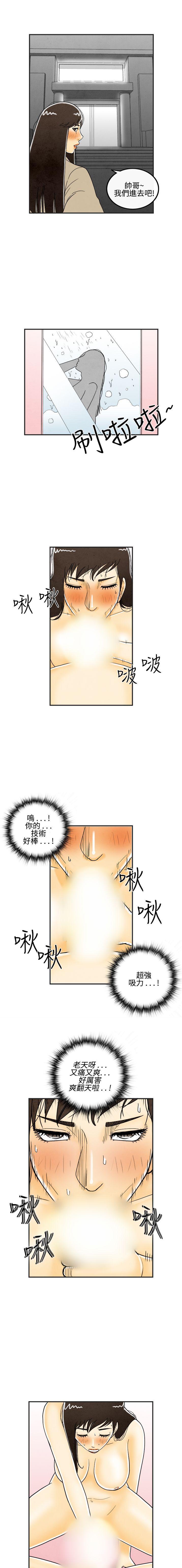 中文韩漫 离婚报告书 Ch.0-10 65
