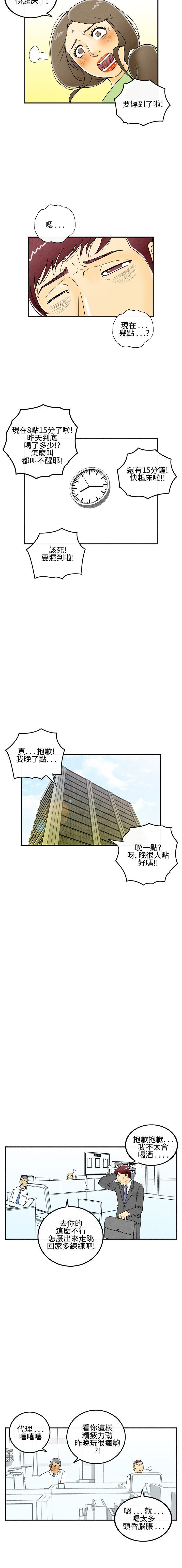 中文韩漫 离婚报告书 Ch.0-10 68