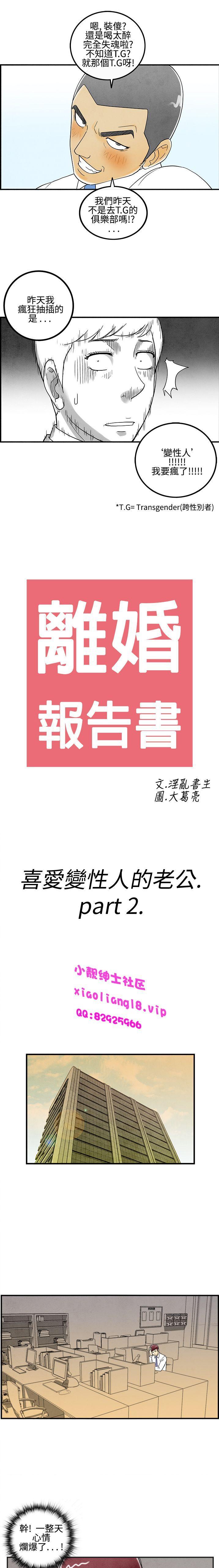 中文韩漫 离婚报告书 Ch.0-10 70