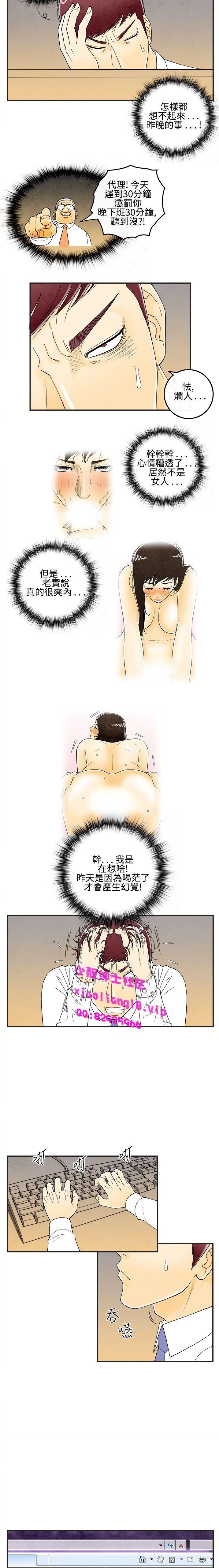 中文韩漫 离婚报告书 Ch.0-10 71