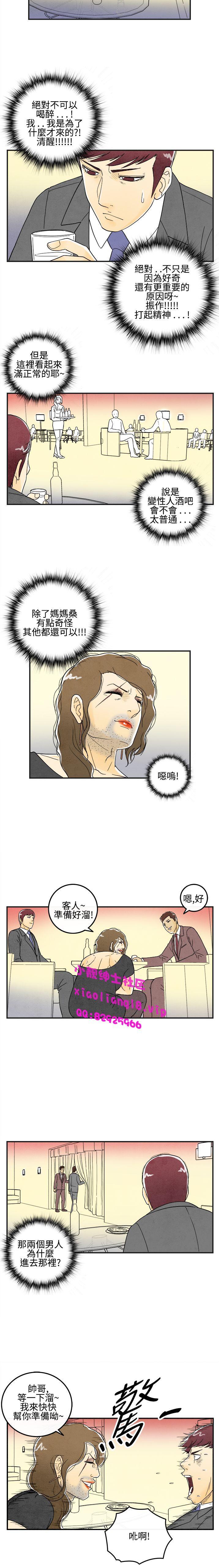 中文韩漫 离婚报告书 Ch.0-10 73