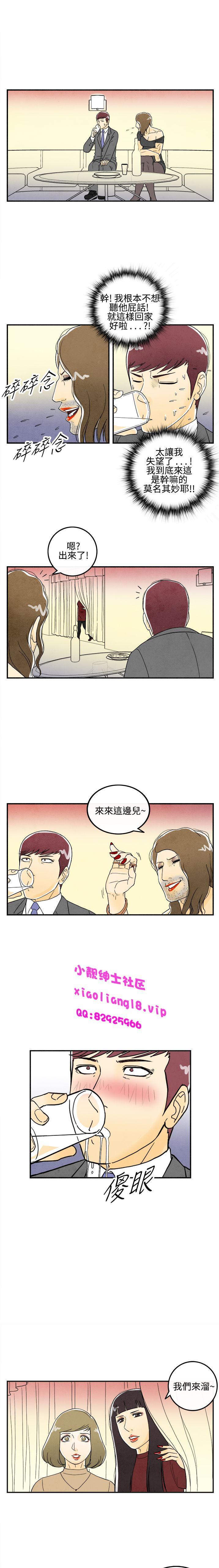 中文韩漫 离婚报告书 Ch.0-10 74