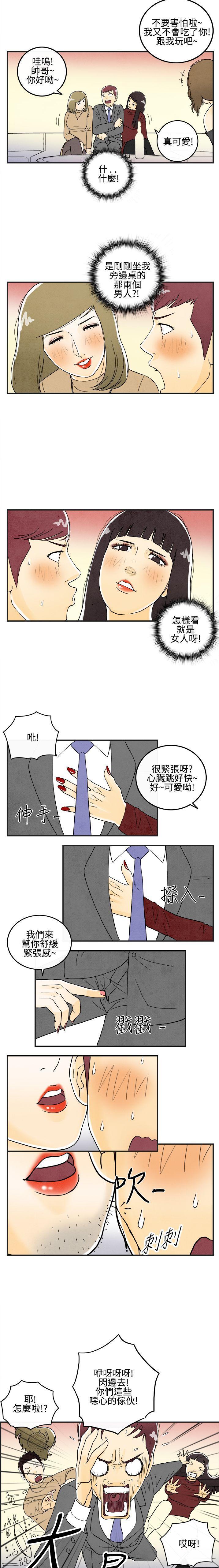 中文韩漫 离婚报告书 Ch.0-10 75