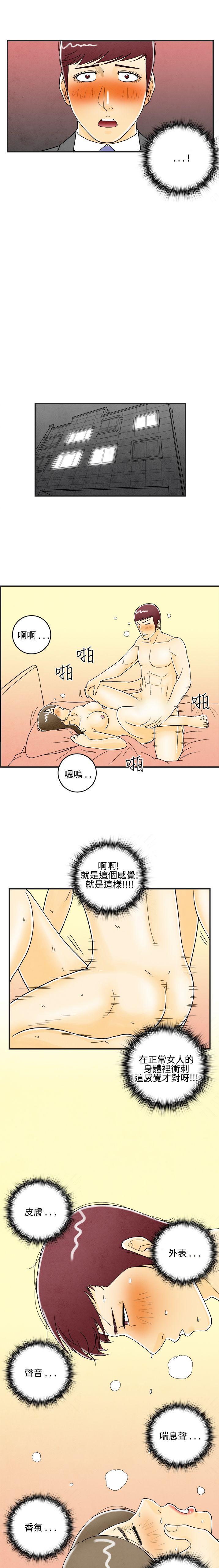 中文韩漫 离婚报告书 Ch.0-10 78