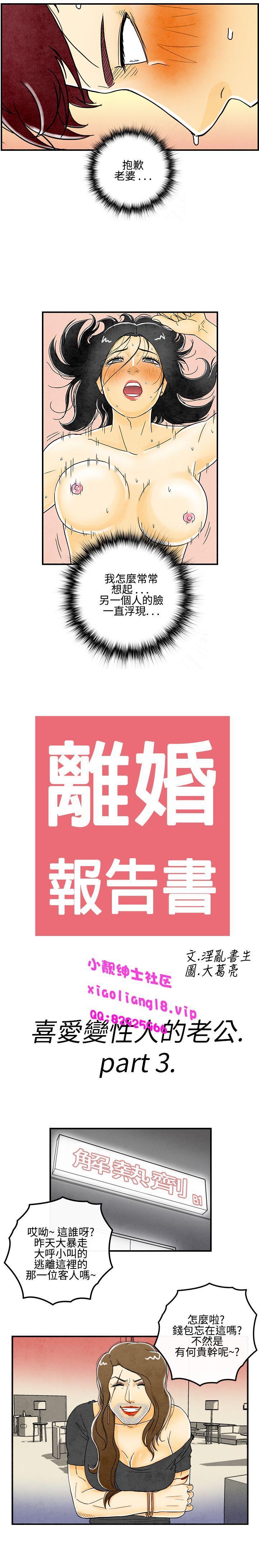 中文韩漫 离婚报告书 Ch.0-10 80