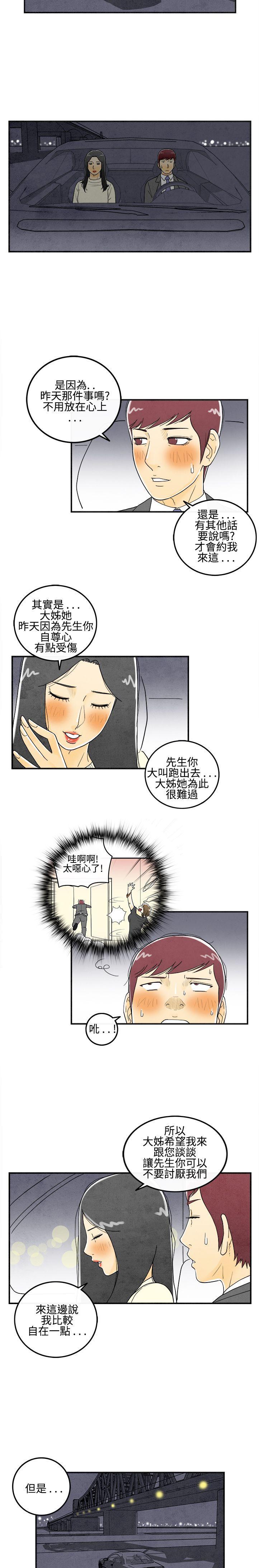 中文韩漫 离婚报告书 Ch.0-10 82