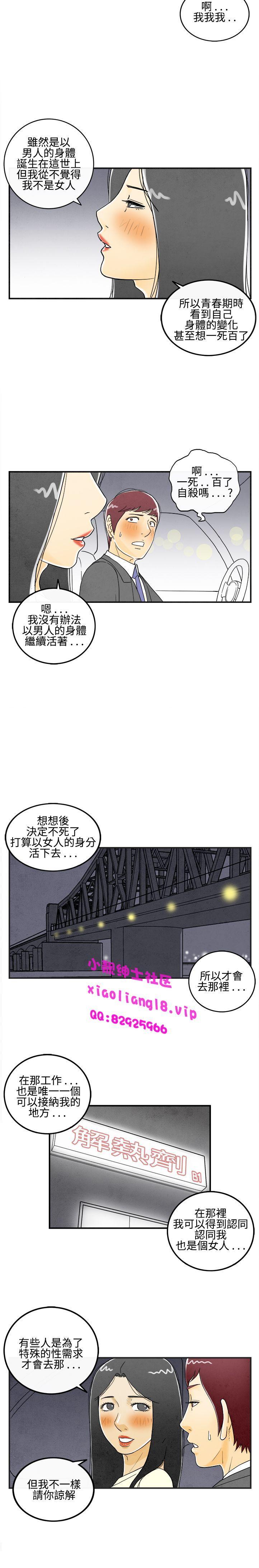 中文韩漫 离婚报告书 Ch.0-10 84