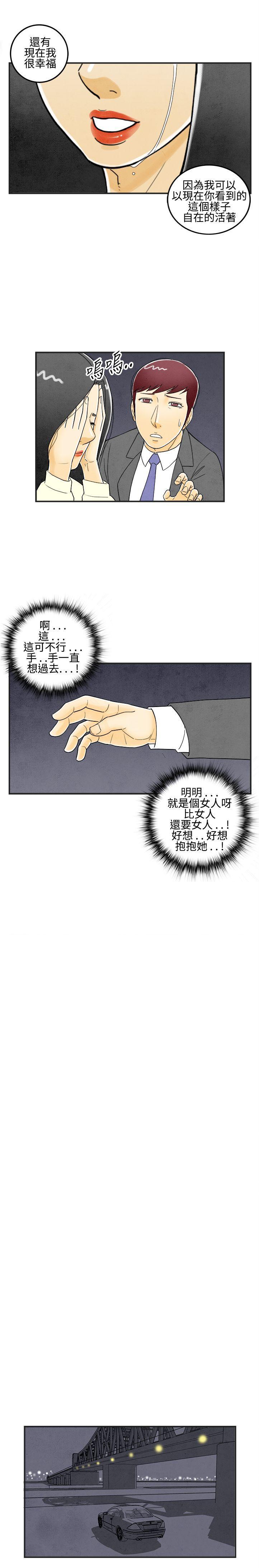 中文韩漫 离婚报告书 Ch.0-10 85