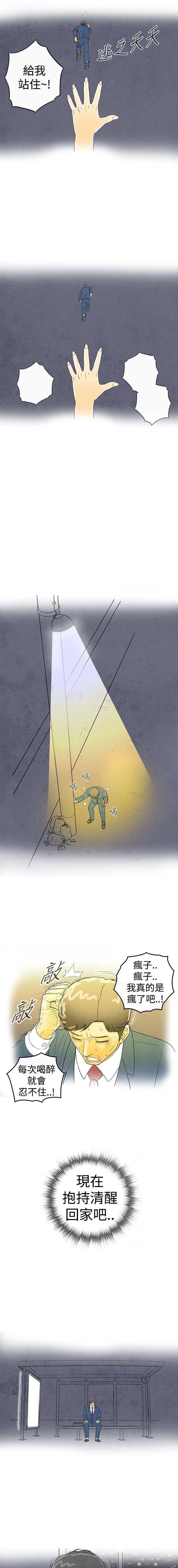中文韩漫 离婚报告书 Ch.0-10 8