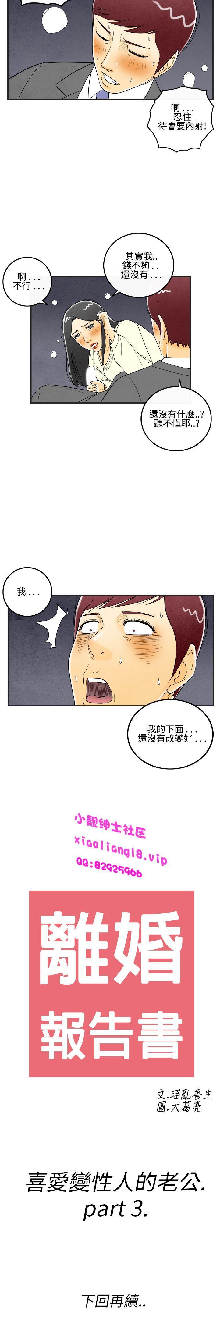 中文韩漫 离婚报告书 Ch.0-10 89