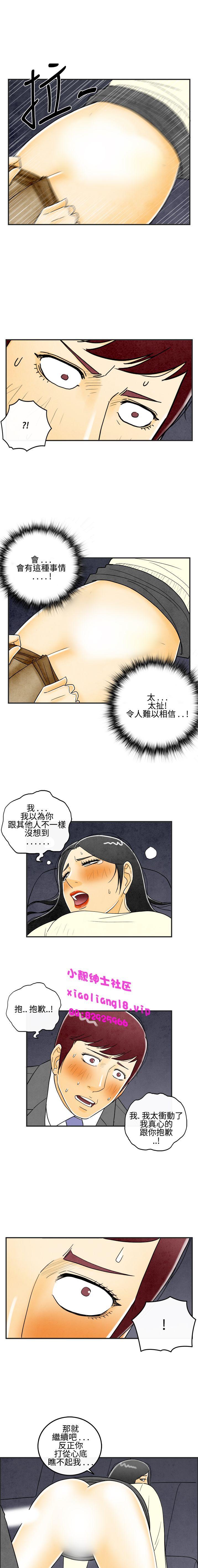 中文韩漫 离婚报告书 Ch.0-10 93
