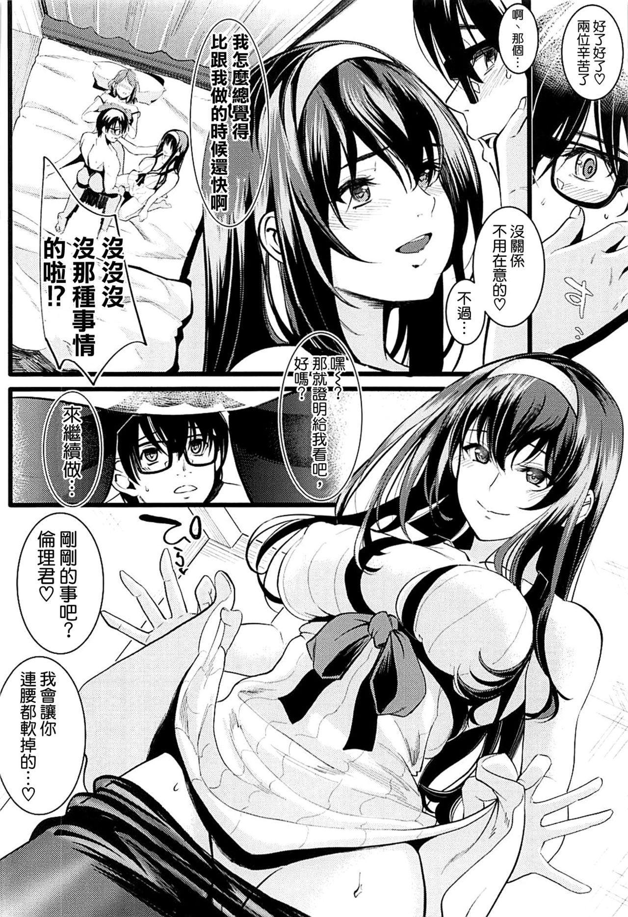 Saenai Futari no Kurashikata 2 23