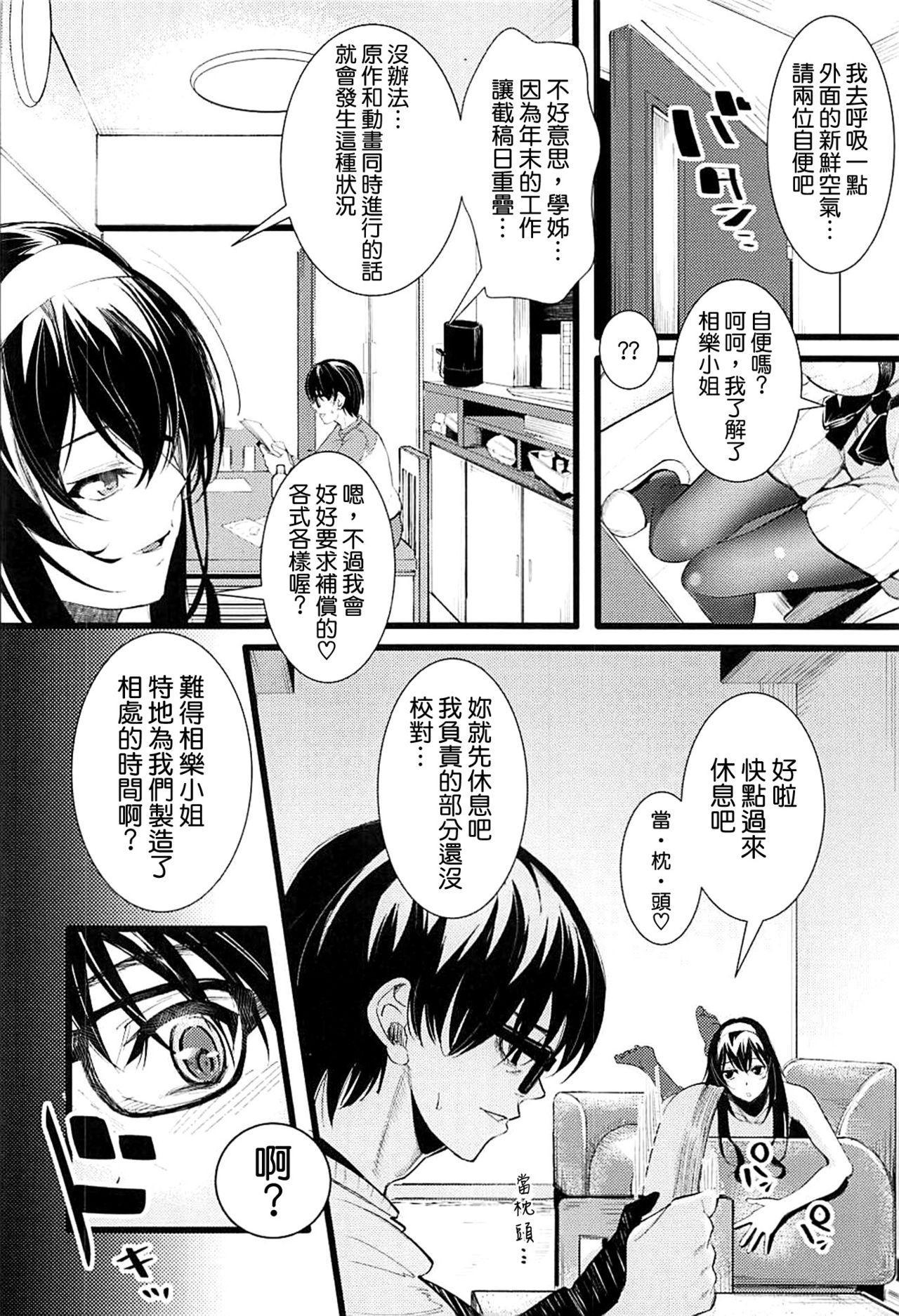 Saenai Futari no Kurashikata 2 3
