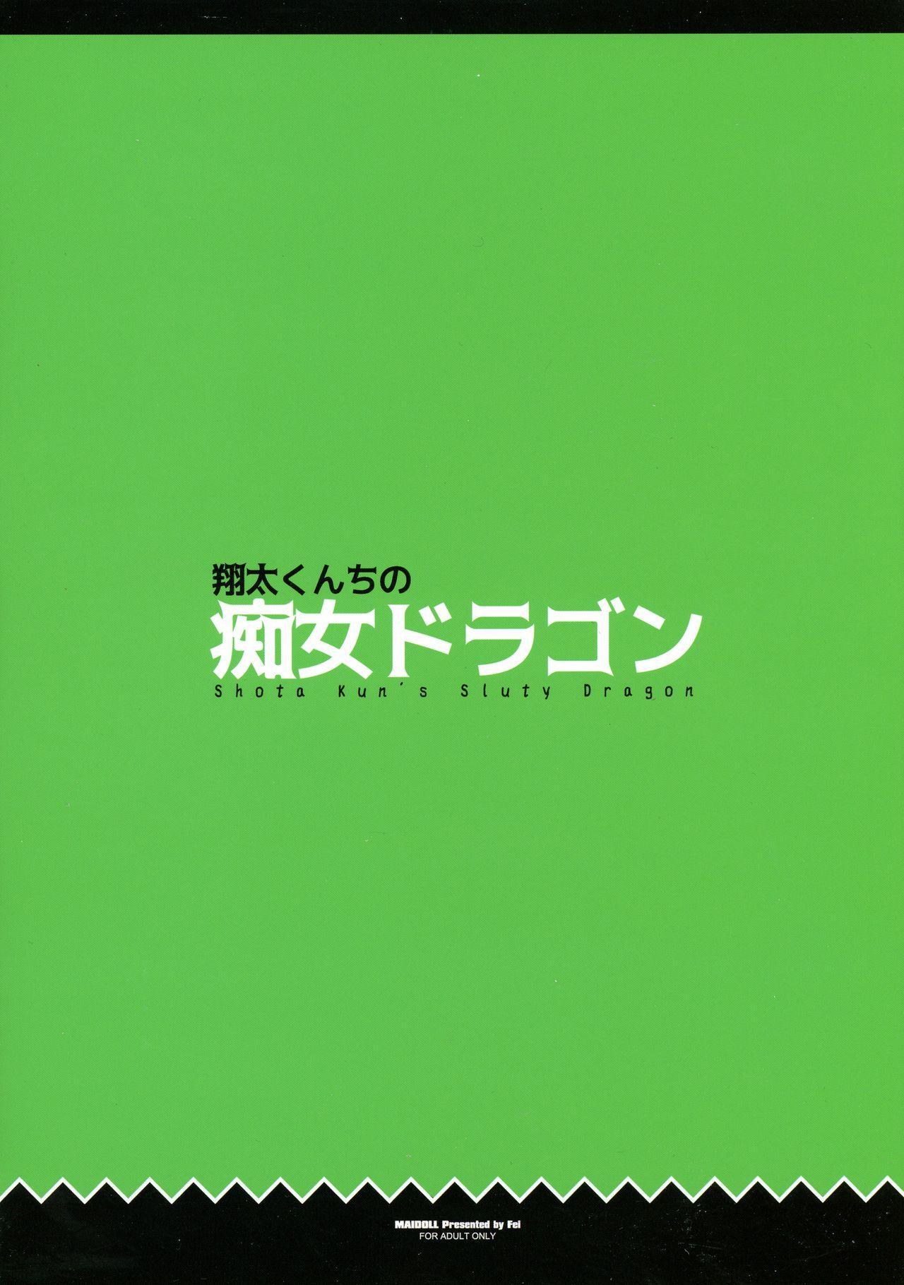 (C92) [MAIDOLL (Fei)] Shouta-kun-chi no Chijo Dragon (Kobayashi-san-chi no Maid Dragon) [English] [H-Konbini] 1