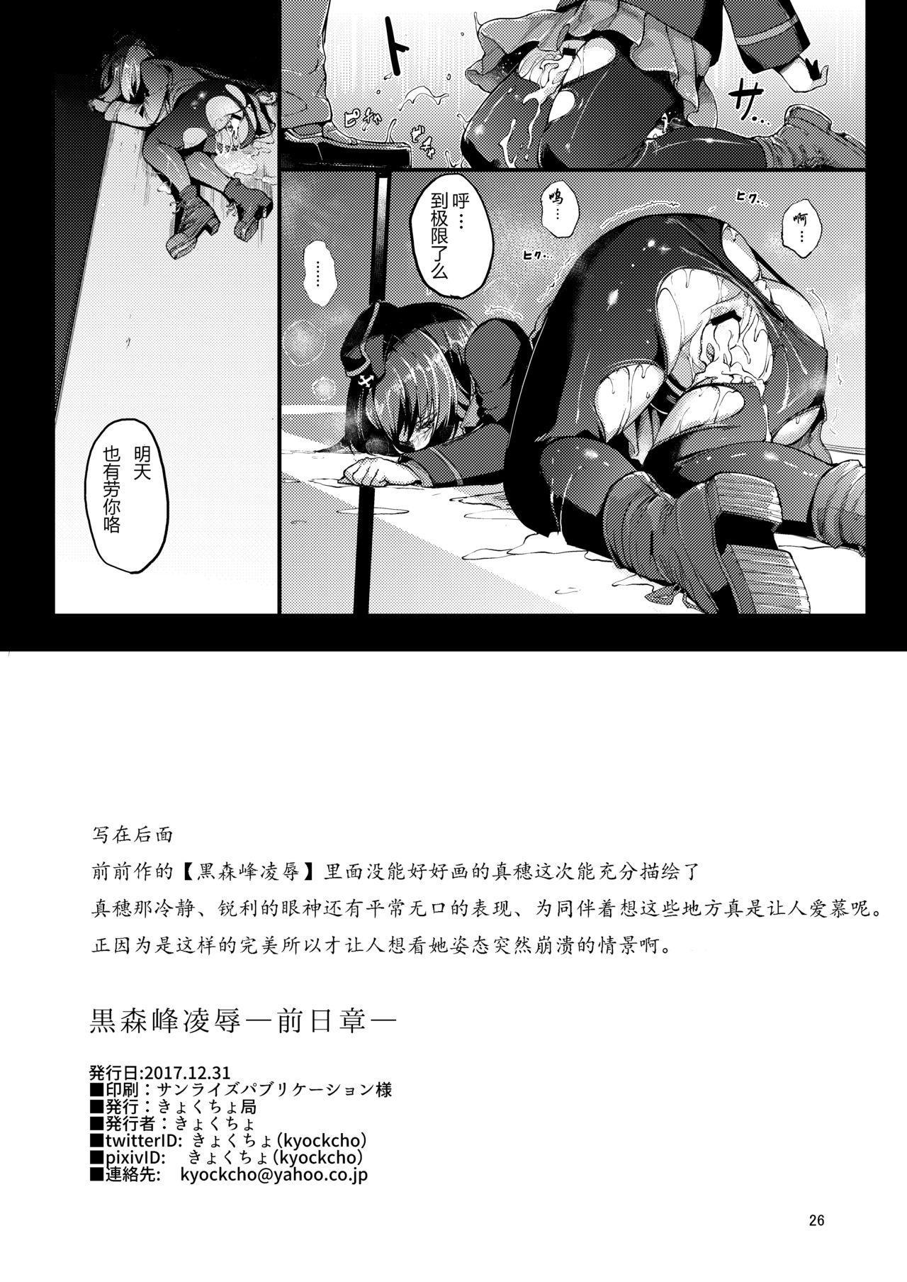 Kuromorimine Ryoujoku 24