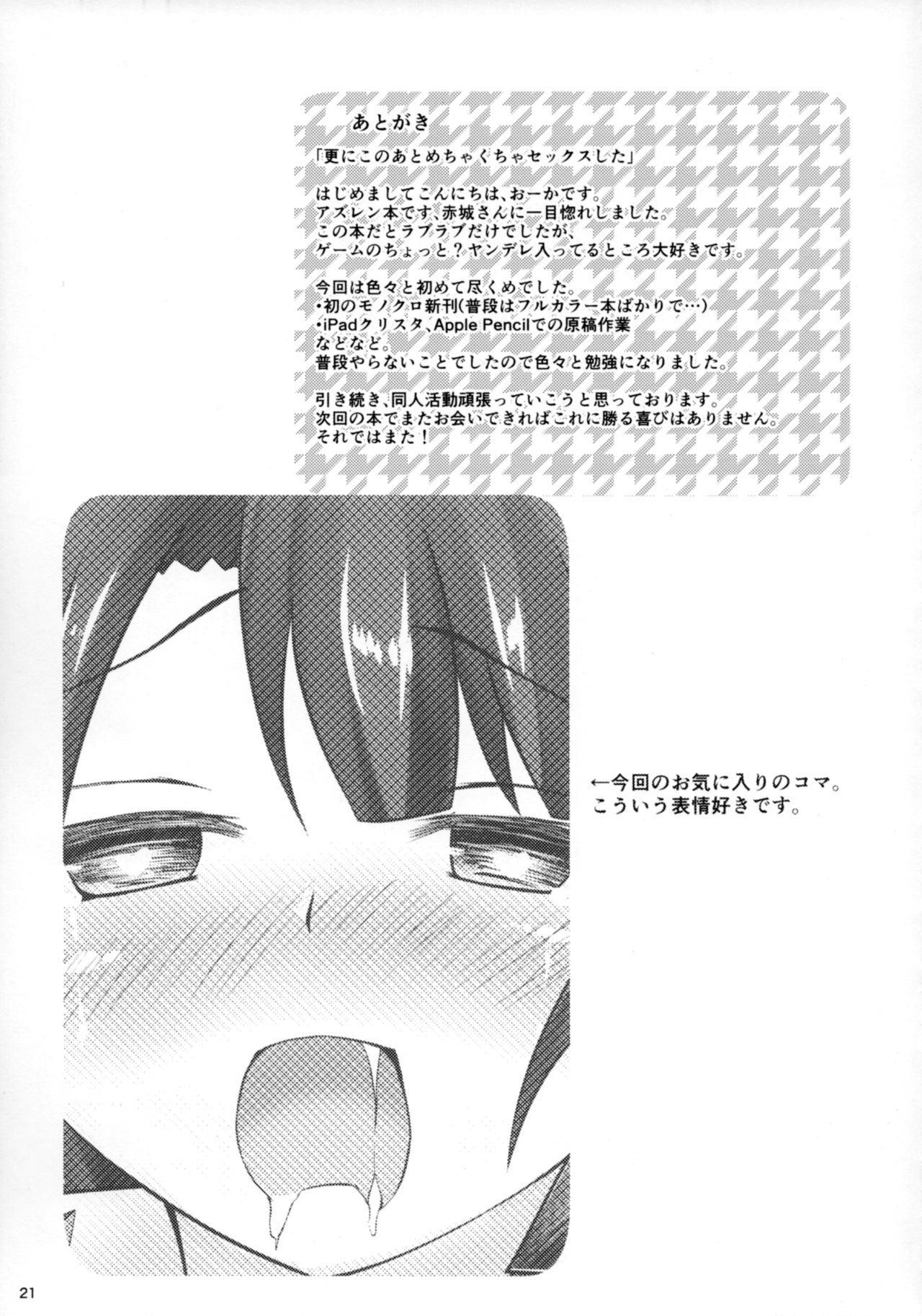 Akagi Onsen Dosukebe Ryokou 19