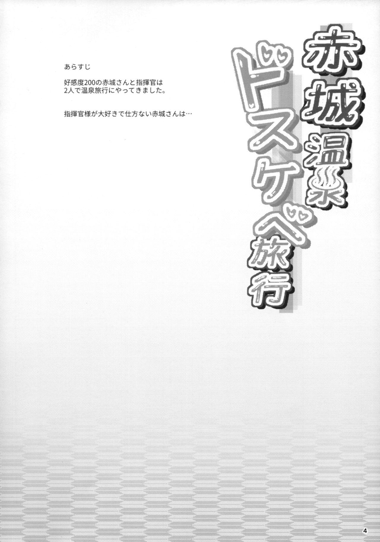 Akagi Onsen Dosukebe Ryokou 2
