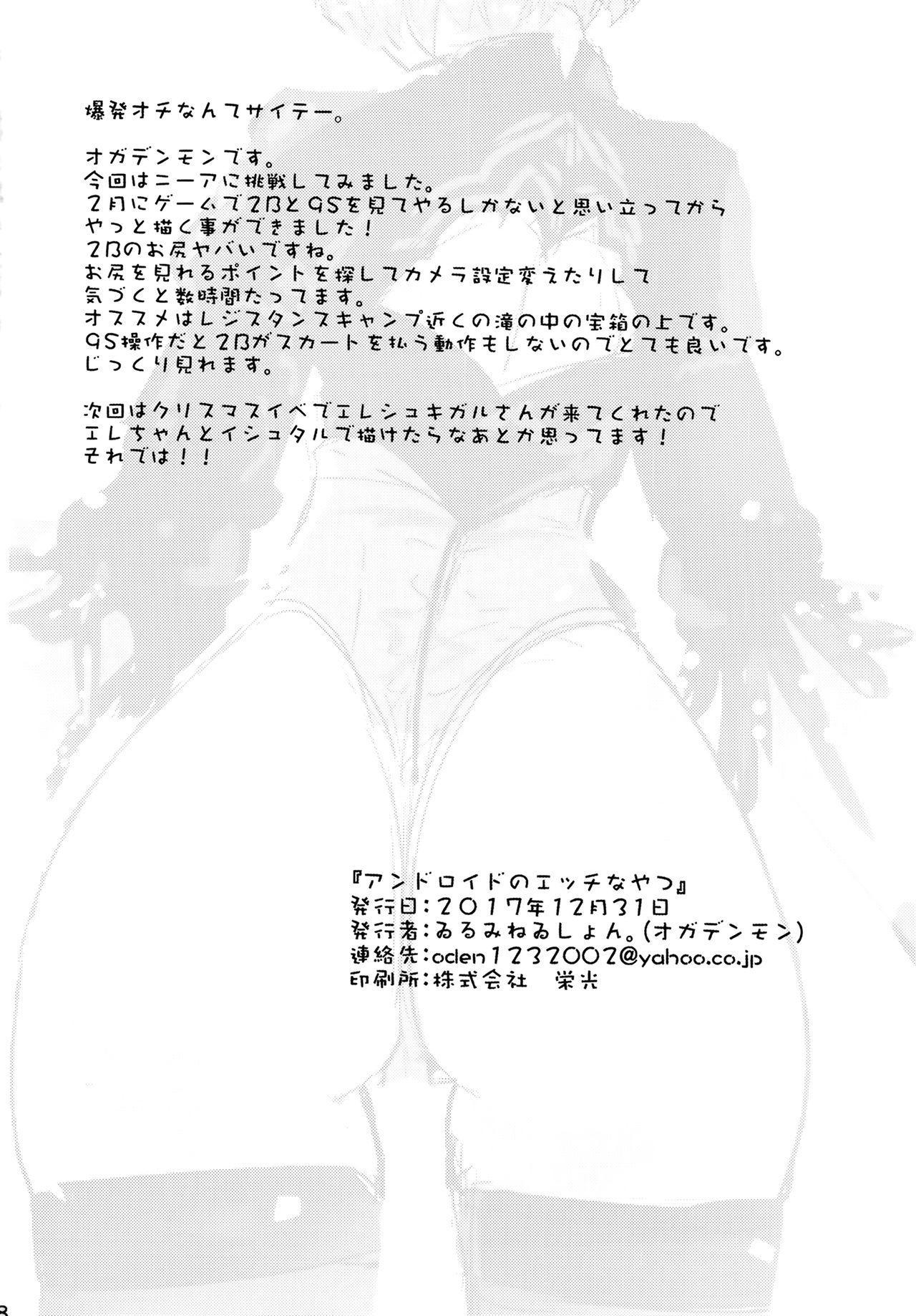 Android no Ecchi na Yatsu | Horny Androids 28