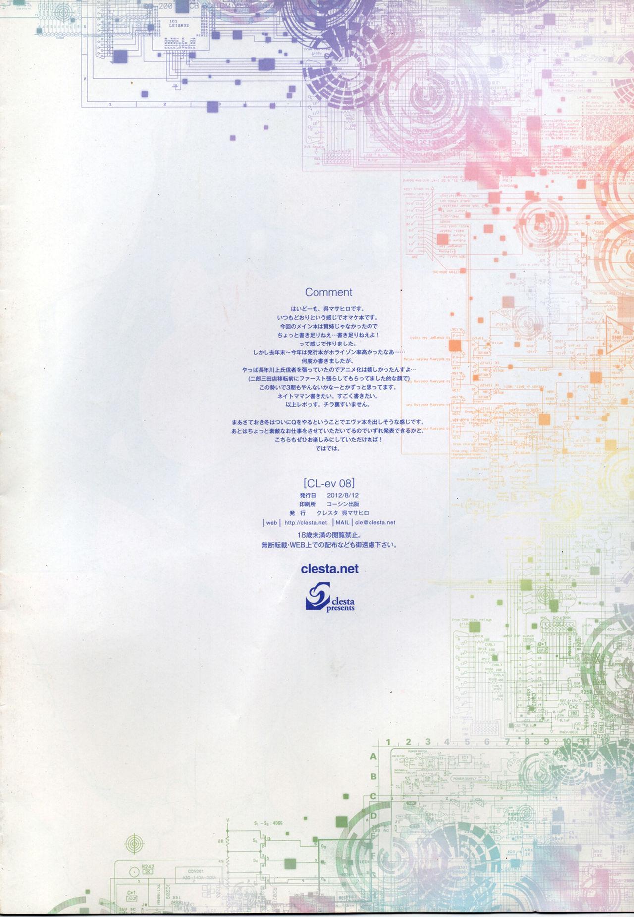 CL-ev 08 7