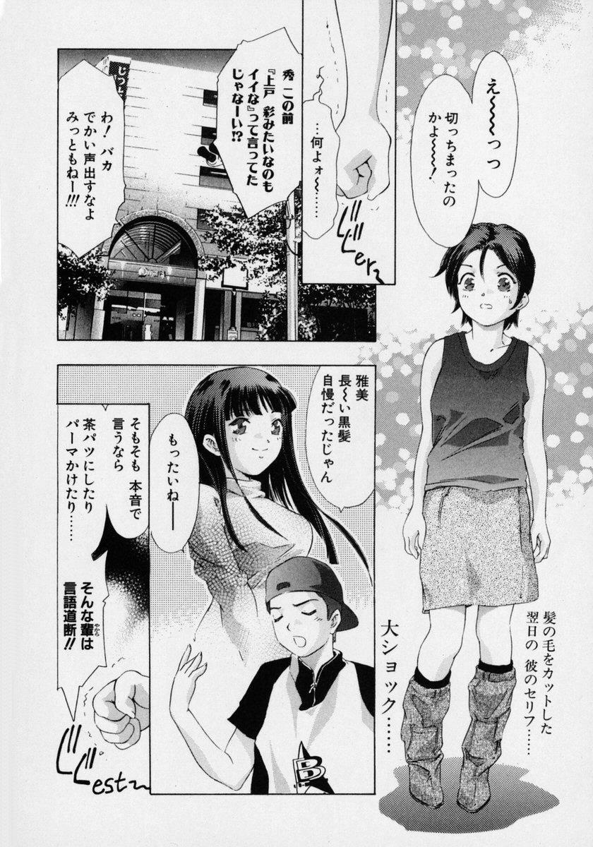 Tsuki no Odoru Jikan 9