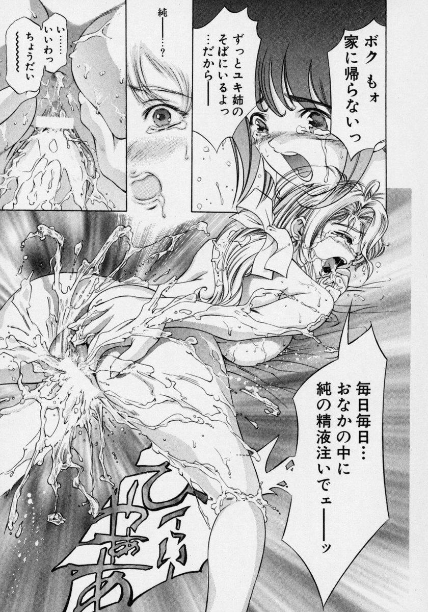 Tsuki no Odoru Jikan 108
