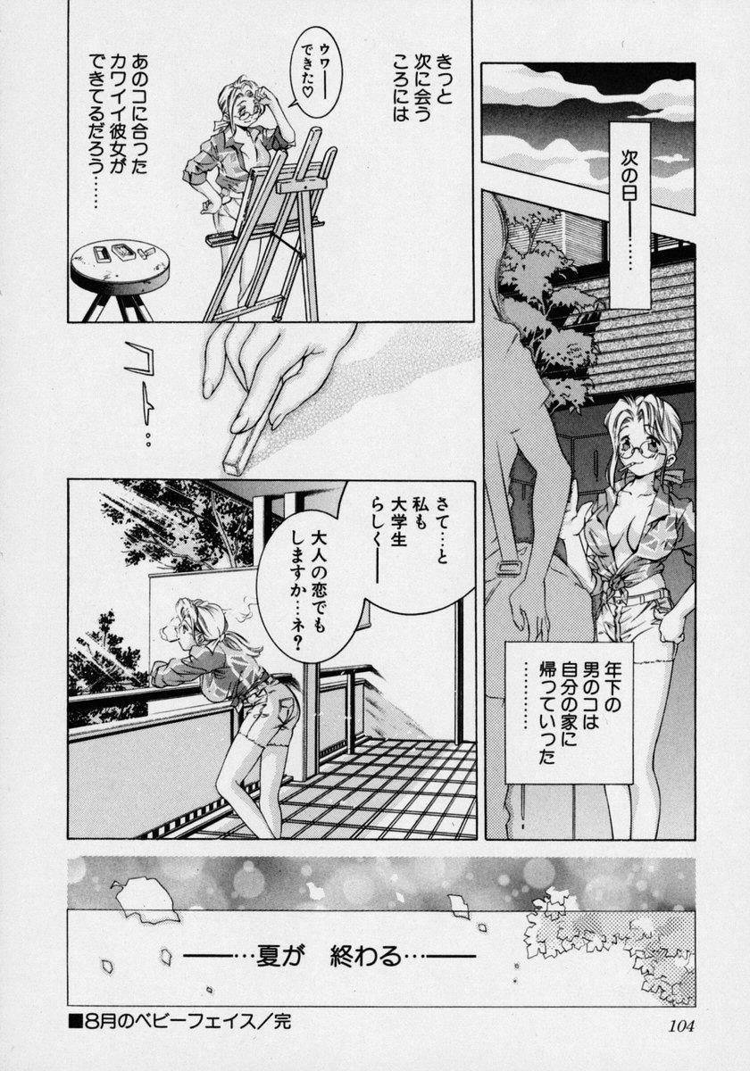 Tsuki no Odoru Jikan 109