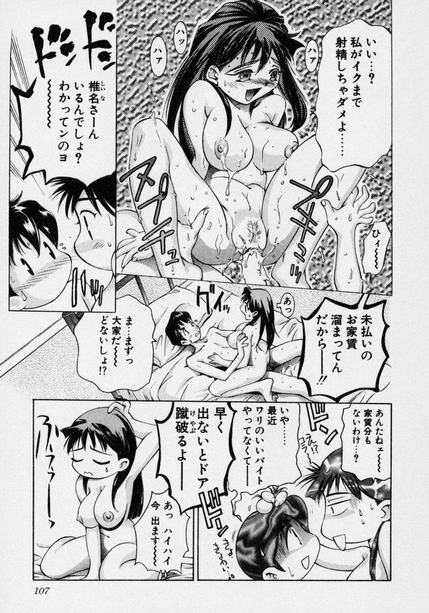 Tsuki no Odoru Jikan 112