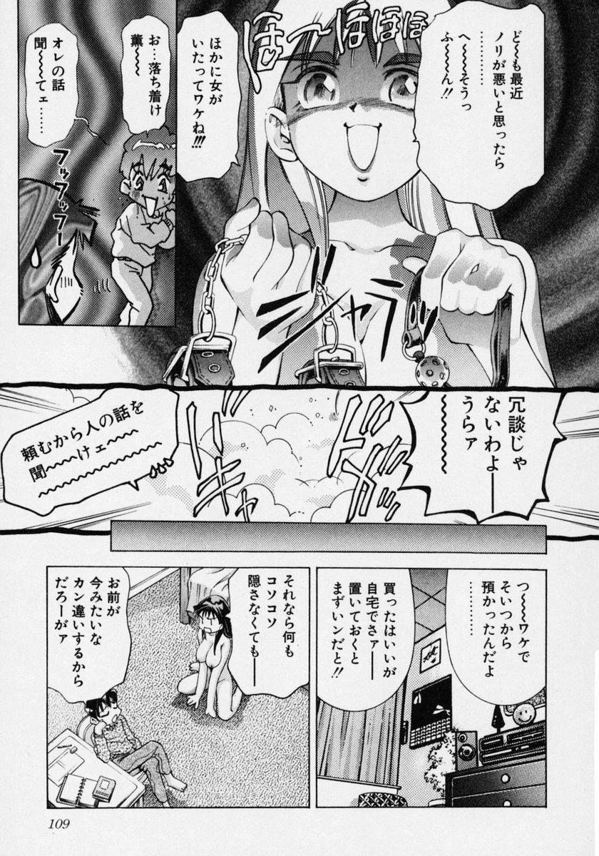 Tsuki no Odoru Jikan 114