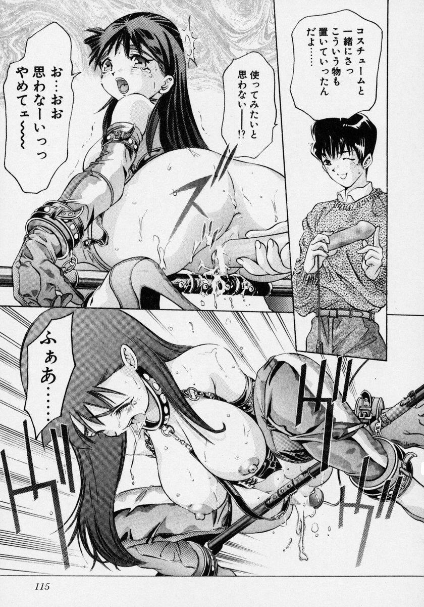 Tsuki no Odoru Jikan 120