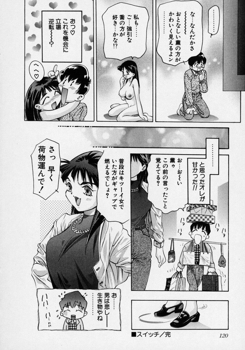 Tsuki no Odoru Jikan 125