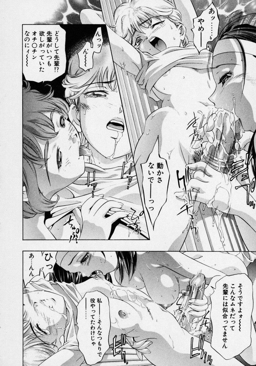 Tsuki no Odoru Jikan 133