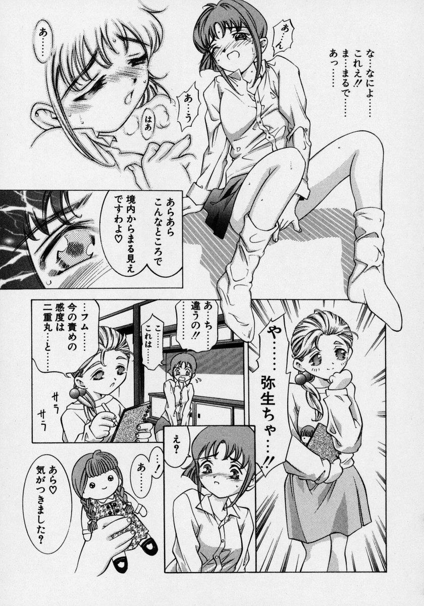 Tsuki no Odoru Jikan 146