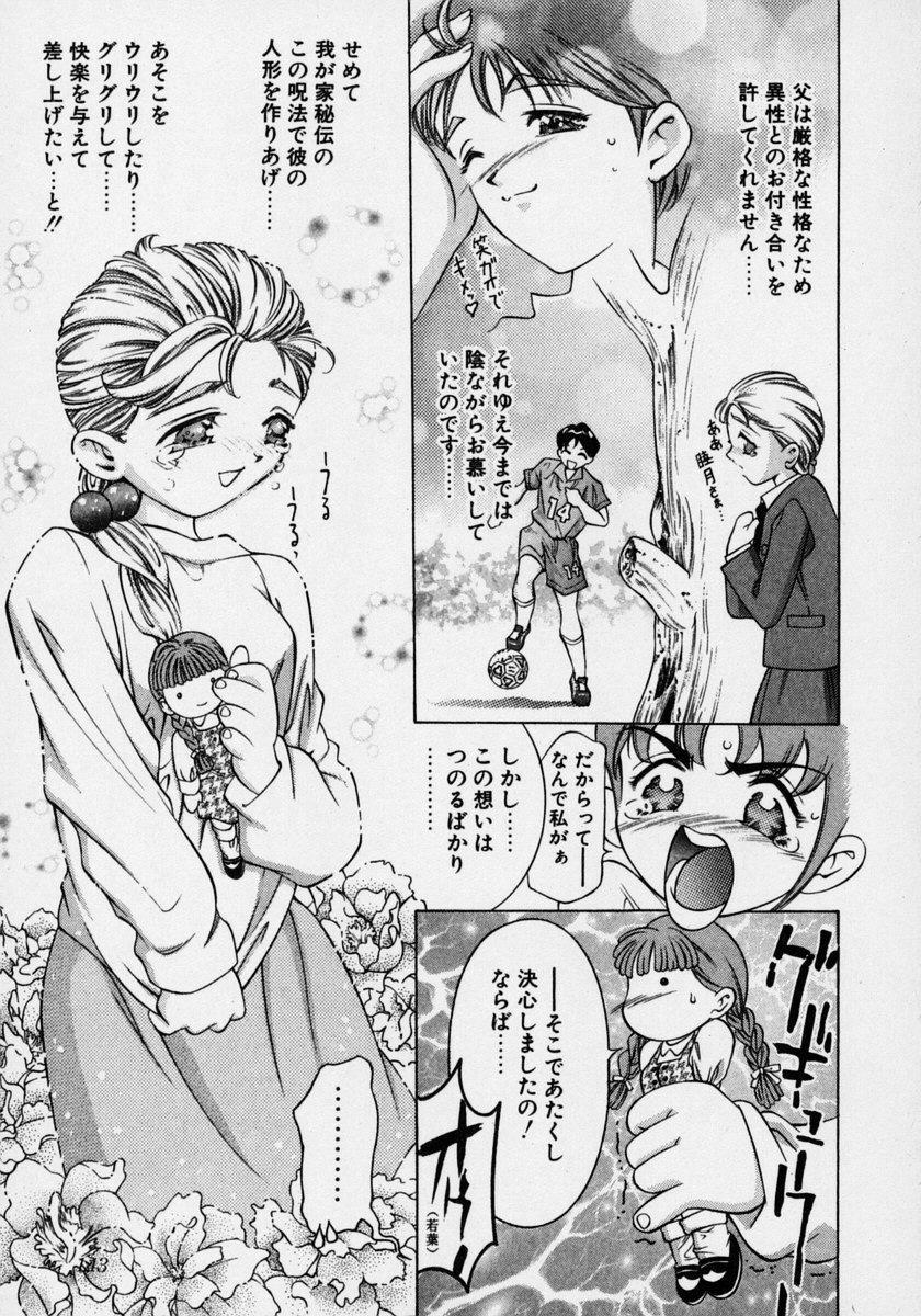 Tsuki no Odoru Jikan 148