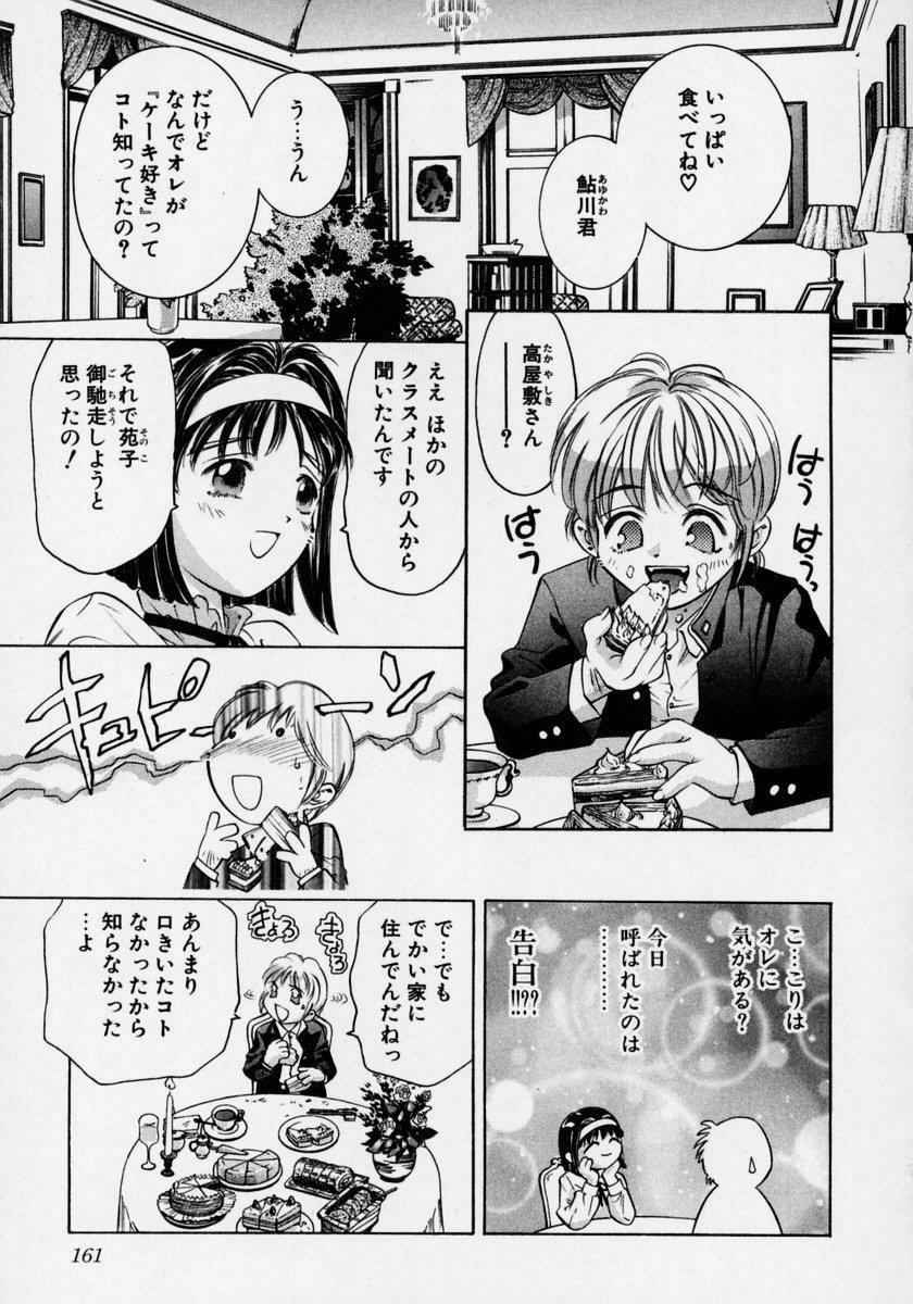 Tsuki no Odoru Jikan 166