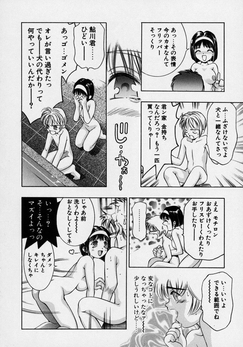 Tsuki no Odoru Jikan 169