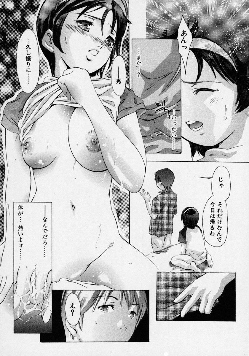 Tsuki no Odoru Jikan 17