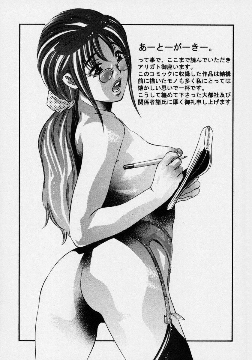 Tsuki no Odoru Jikan 182