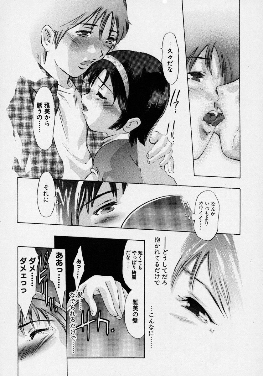 Tsuki no Odoru Jikan 18