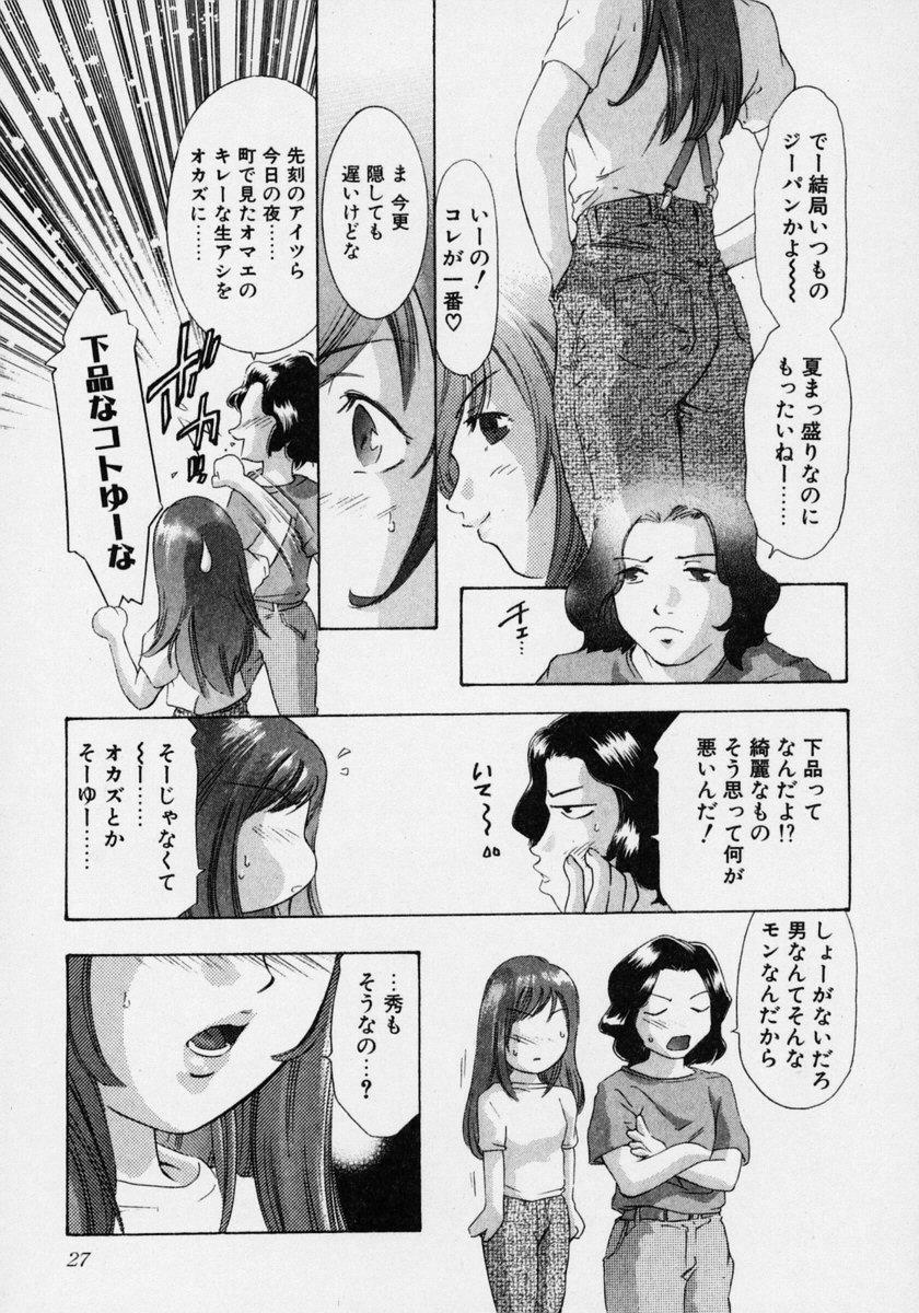 Tsuki no Odoru Jikan 32
