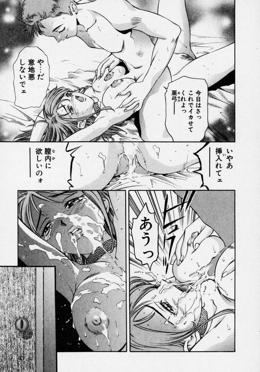 Tsuki no Odoru Jikan 48
