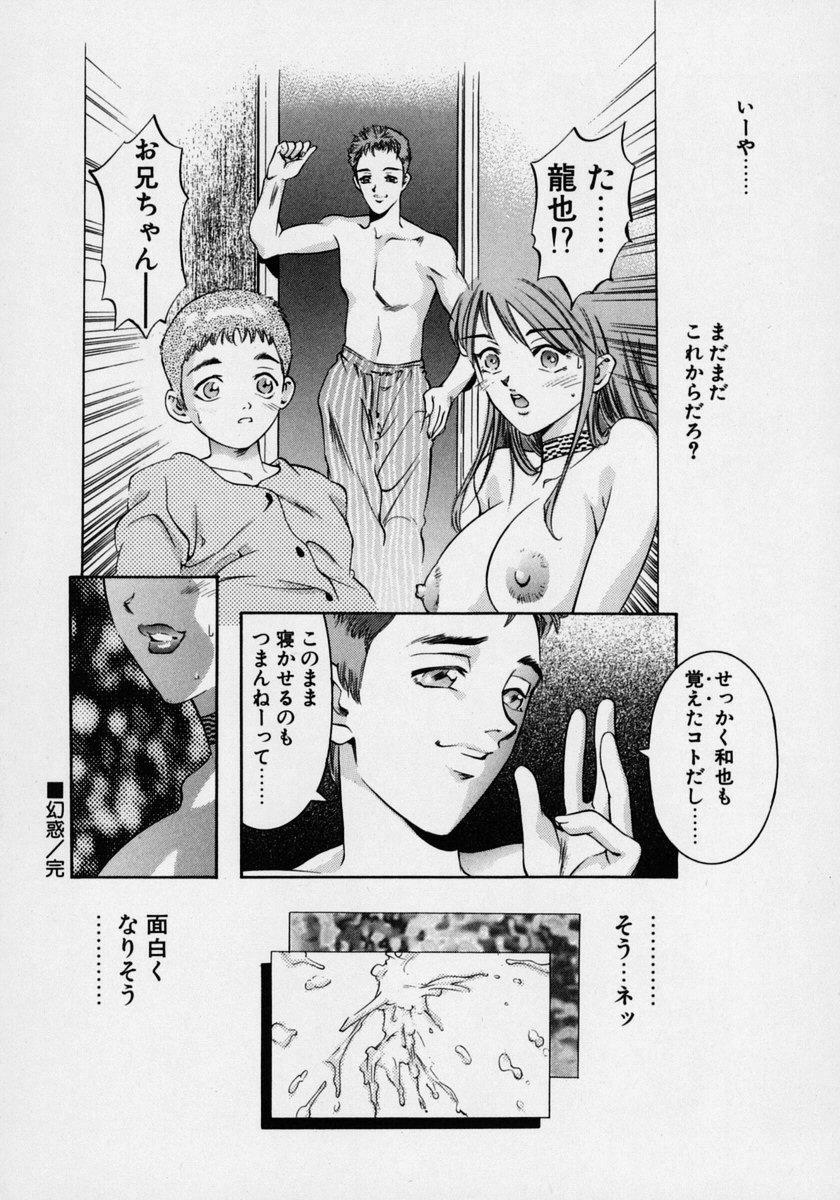 Tsuki no Odoru Jikan 61
