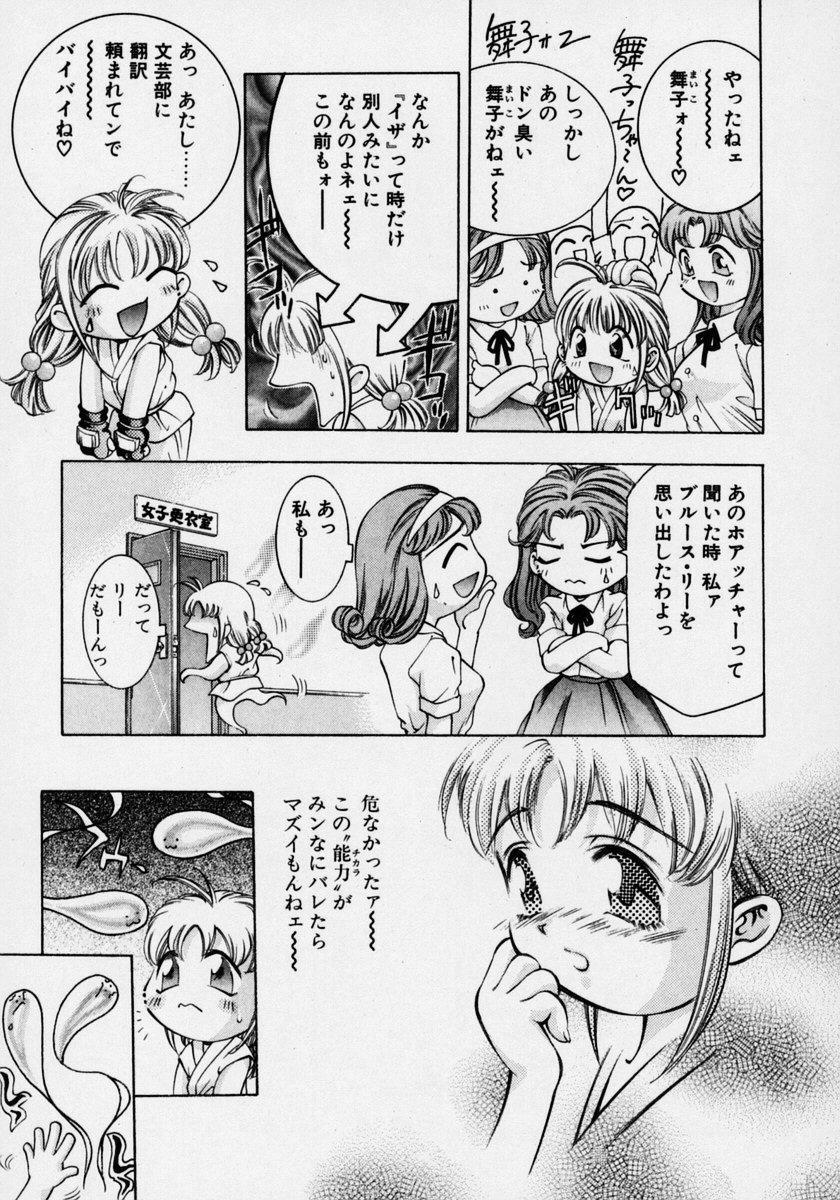 Tsuki no Odoru Jikan 64
