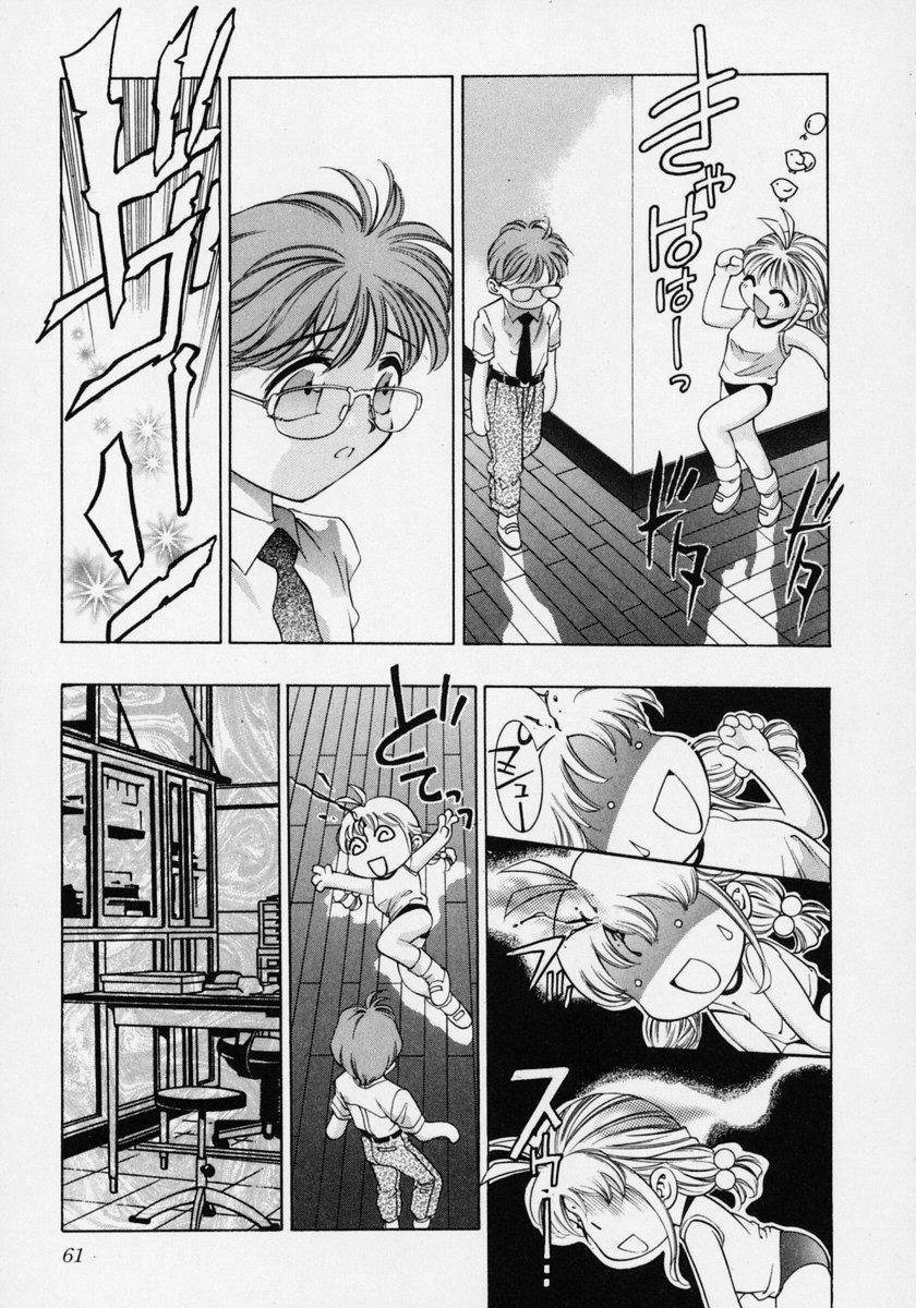 Tsuki no Odoru Jikan 66