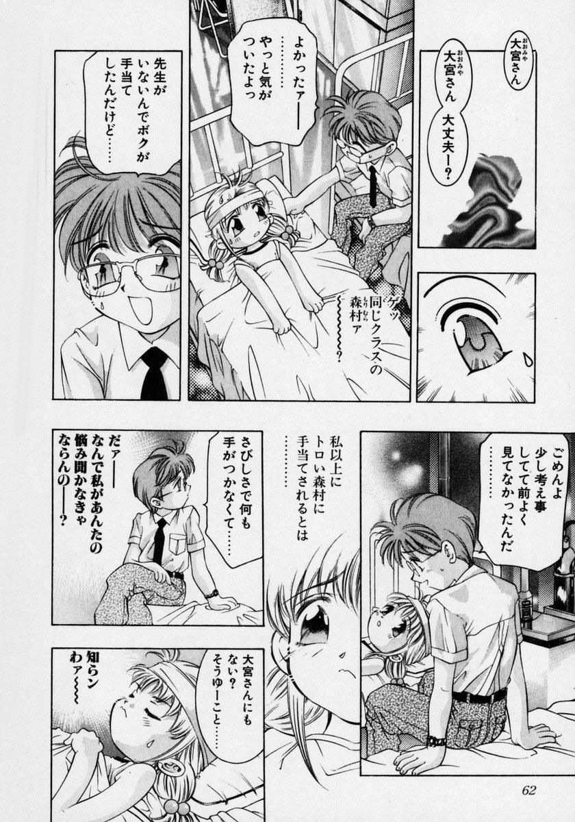 Tsuki no Odoru Jikan 67