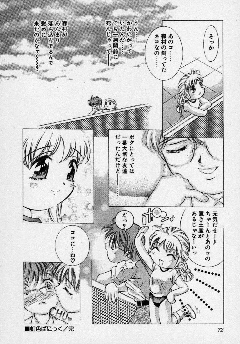 Tsuki no Odoru Jikan 77